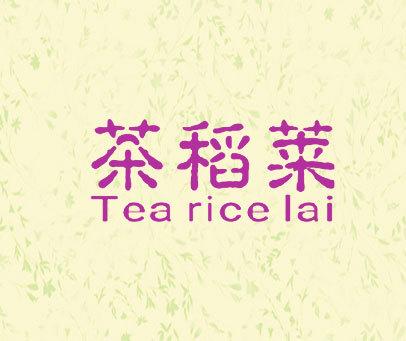 茶稻萊 TEA RICE LAI