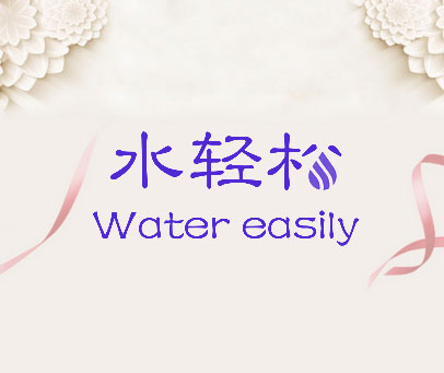 水輕松  WATER EASILY