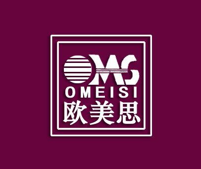 欧美思-OMS-OEMISI