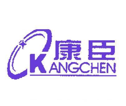 康臣-KANGCHEN