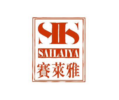 赛莱雅-SIIS