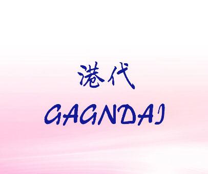 港代 GAGNDAI