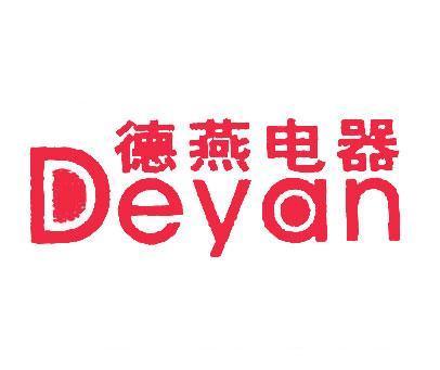 德燕电器-DEYAN