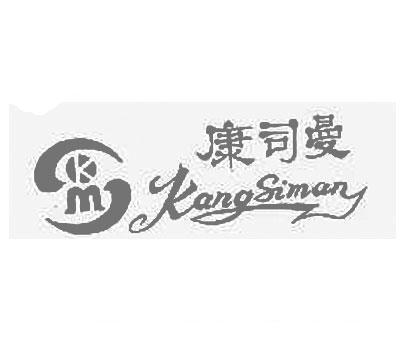康司曼-KSM