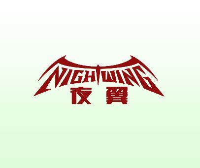 夜翼 NIGHTWING