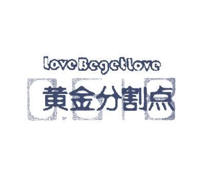 黄金分割点-LOVEBEGETLOVE