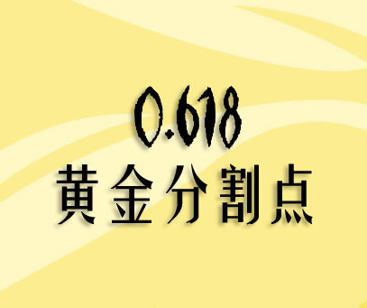 黄金分割点-0618