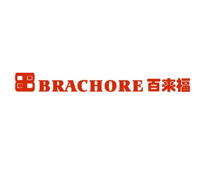 百来福-BRACHORE