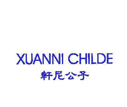 轩尼公子-XUANNICHILDE
