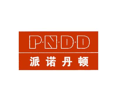 派诺丹顿-PNDD