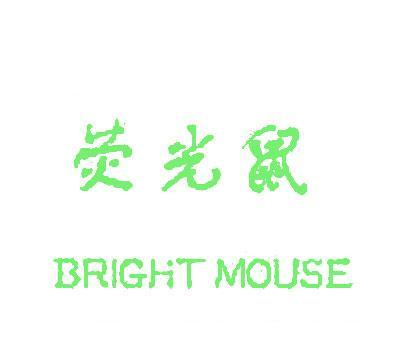荧光鼠-BRIGHTMOUSE