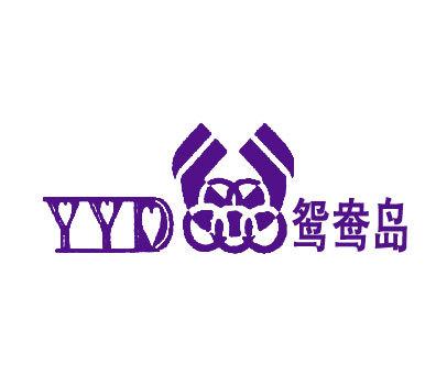 鸳鸯岛-YYD