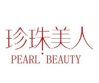 珍珠美人-PEARLBEAUTY