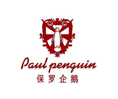保罗企鹅-PAULPENGUIN