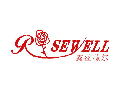 露丝薇尔-RSEWELL