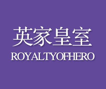 英家皇室英家皇室-ROYALTYOFHERO