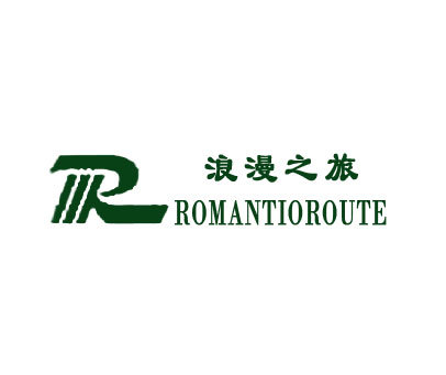 浪漫之旅-ROMANTIOROUTE
