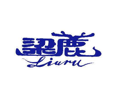 梁鹿-LIURU