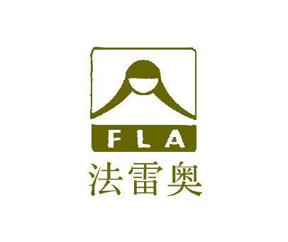 法雷奥-FLA