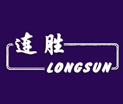 连胜-LONGSUN
