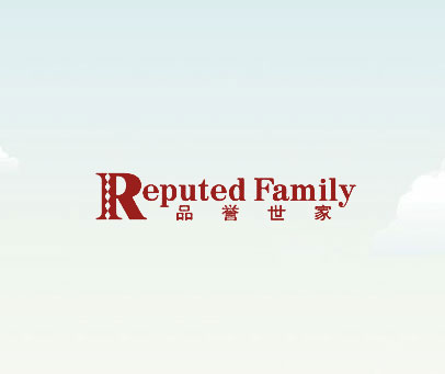 品譽世家 REPUTED FAMILY