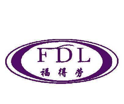 福得劳-FDL