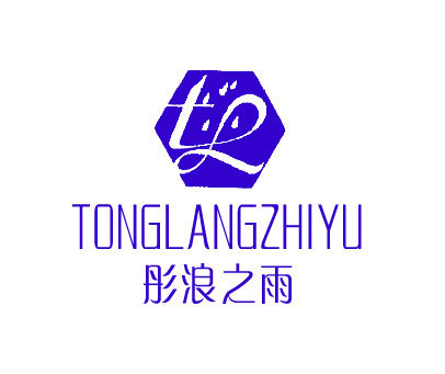 彤浪之雨-TL