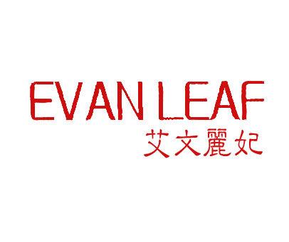 艾文丽妃-EVANLEAF