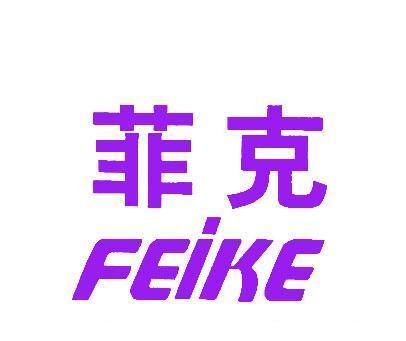 菲克-FEIKE