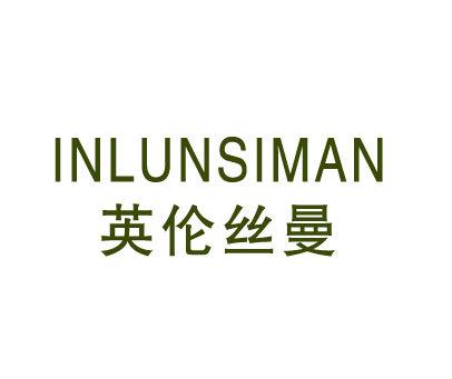英伦丝曼-INLUNSIMAN