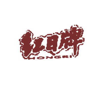 红日牌-HONGRI