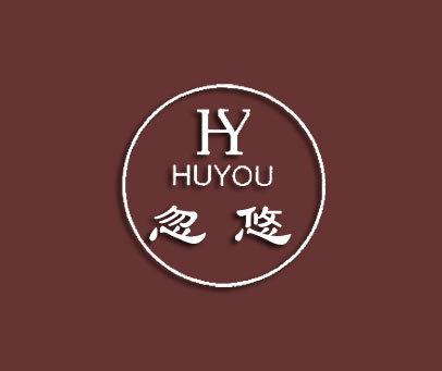 忽悠-HY