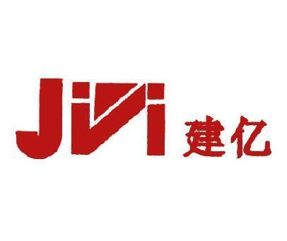 建亿-JIVI