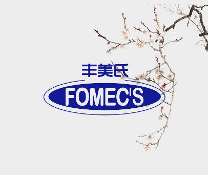 豐美氏 FOMEC S
