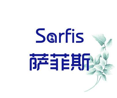 薩菲斯 SARFIS