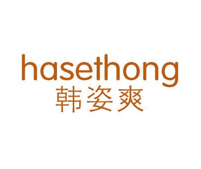 韩姿爽-HASETHONG