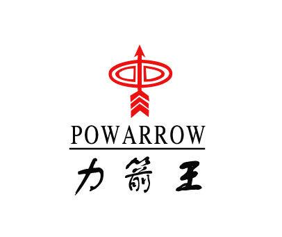 力箭王-POWARROW