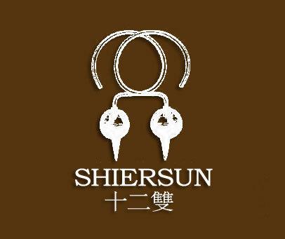 十二双-SHIERSUN