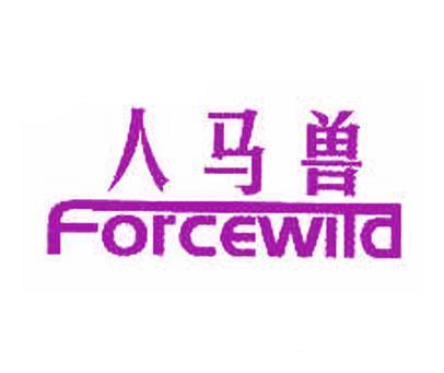 人马兽-FORCEWILD