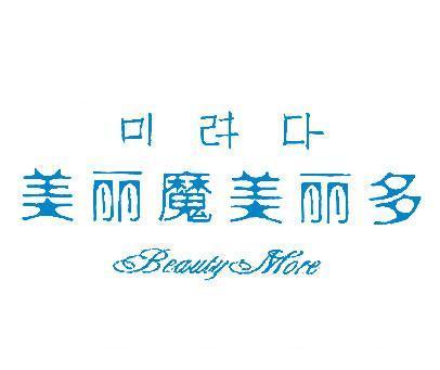 美丽魔美丽多-BEAUTYMORE