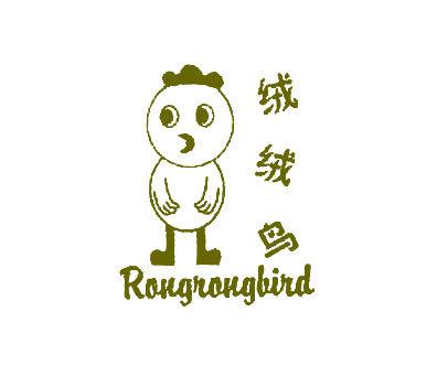 绒绒鸟-RONGRONGBIRD