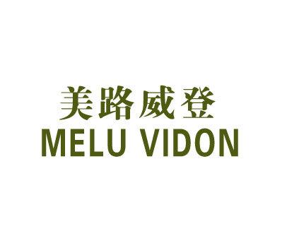 美路威登-MELUVIDON