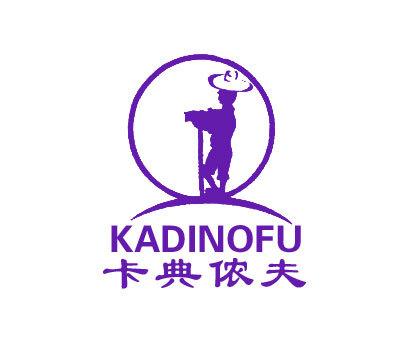 卡典侬夫-KADINOFU