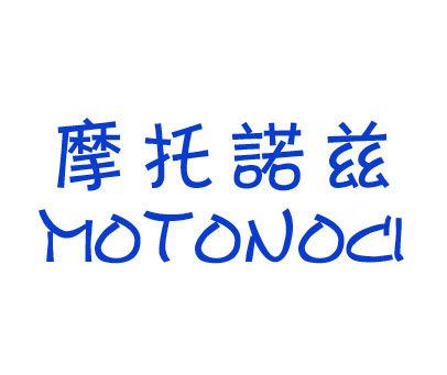 摩托诺兹-MOTONOKI