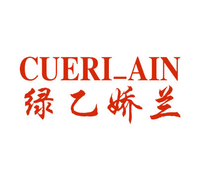 绿乙娇兰-CUERIAIN