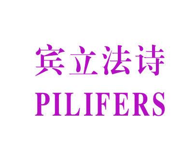 宾立法诗-PILIFERS
