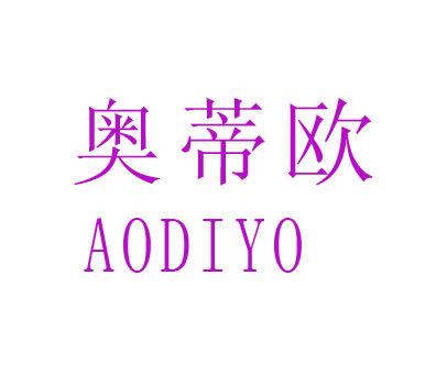 奥蒂欧-AODIYO