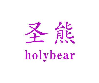 圣熊-HOLYBEAR