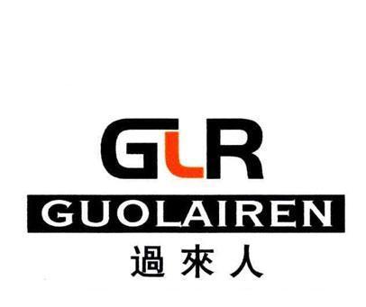 过来人-GLR