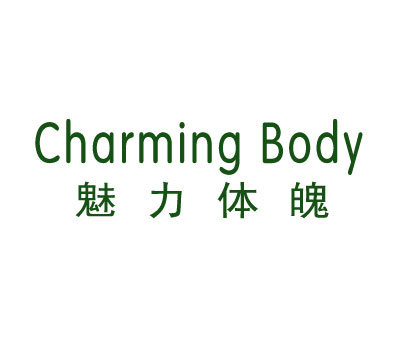 魅力体魄-CHARMING BODY